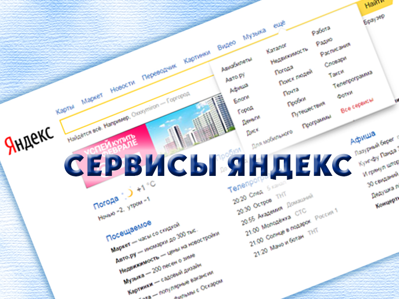 О сервисах Яндекс