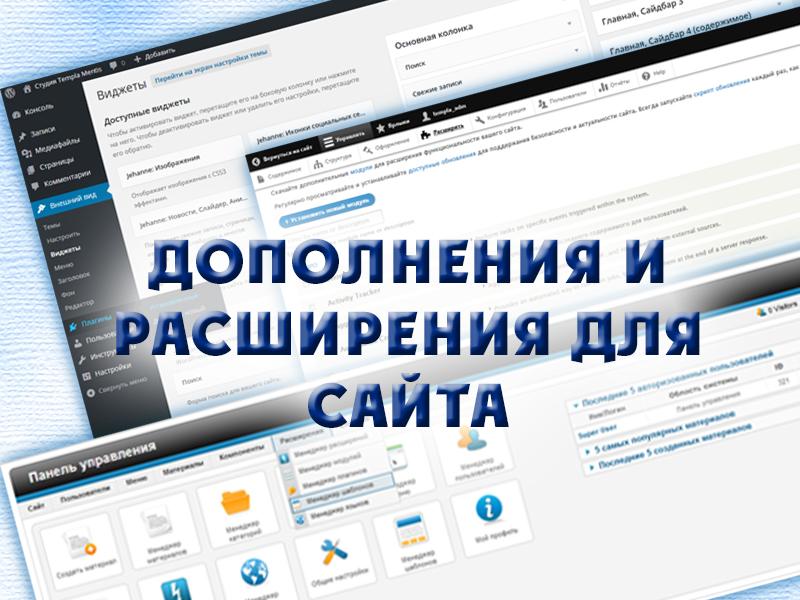 Дополнения и расширения для сайта