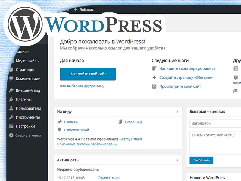 О CSM WordPress
