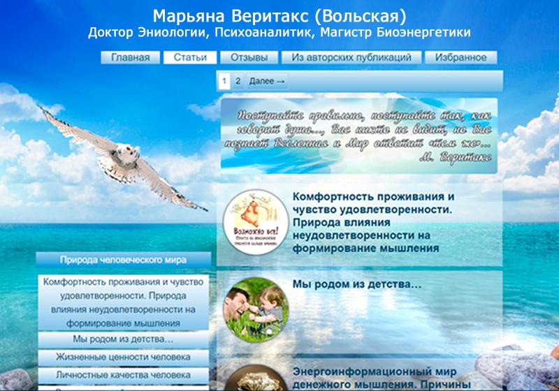 Персональный сайт Марьяны Веритакс. Доктора Эниологии, Психоаналитка, Магистра Биоэнергетики