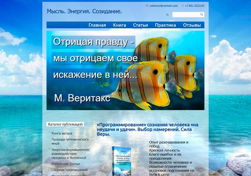 """Интернет-магазин """"Мысль. Энергия. Созидание"""""""