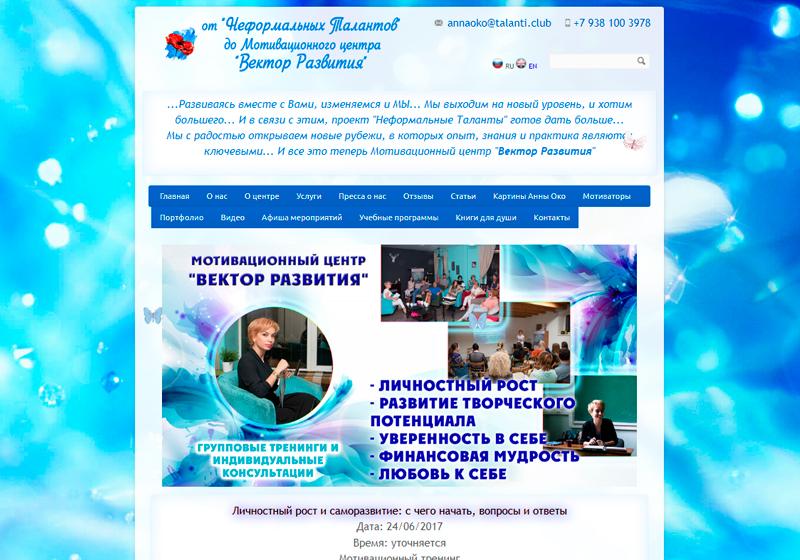 """Сайт Мотивационного центра """"Вектор развития"""""""