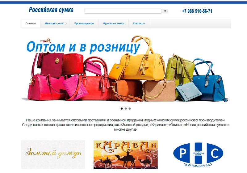 Сайт магазина женских сумок