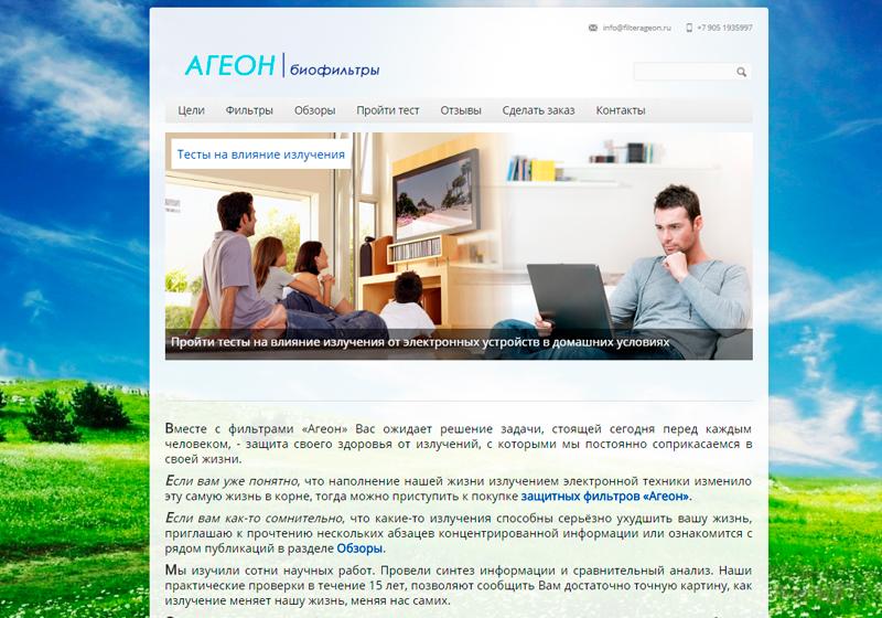 Сайт компании-производителя биофильтров АГЕОН