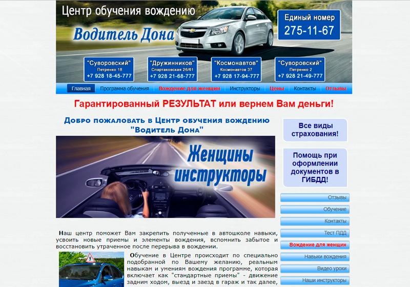 """Сайт Центра обучения вождению """"Водитель Дона"""""""
