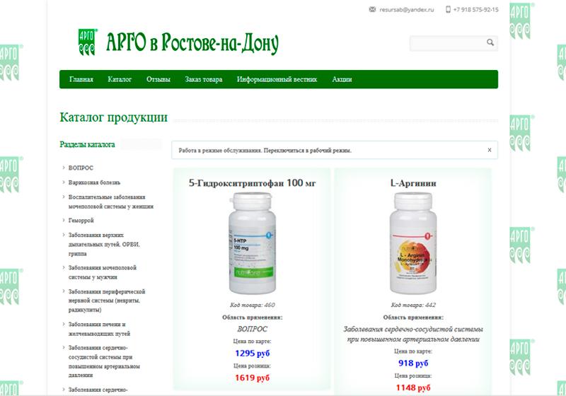 Интернет-магазин Потребительского общества АРГО