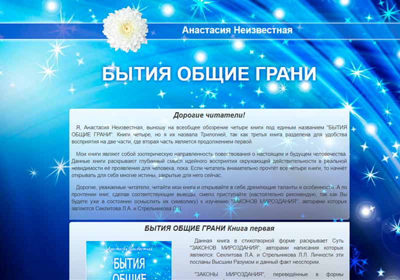 Персональный сайт автора Анастасии Неизвестной