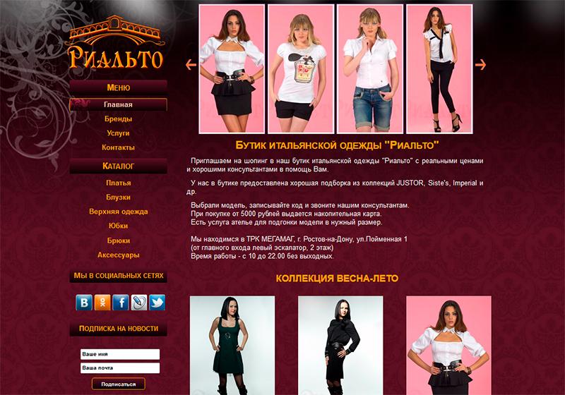 """Сайт магазина итальянской одежды """"Риальто"""""""