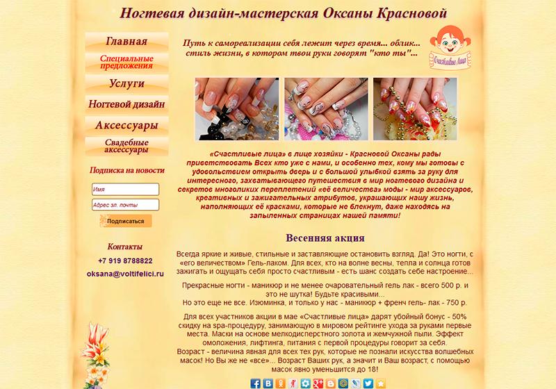 Сайт ногтевой дизайн-мастерской